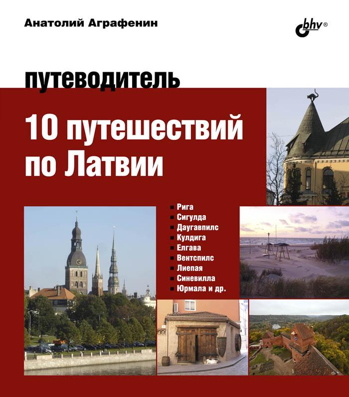 Книга 10 путешествий по Латвии. Путеводитель. Анатолий Аграфенин