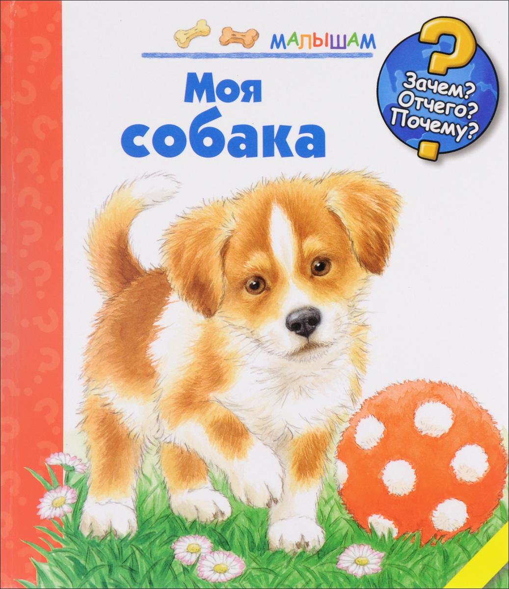Патриция Меннен Моя собака