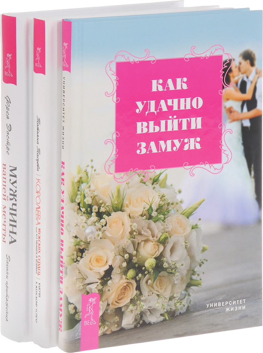 Татьяна Тасуева, Фрея Эостре Как удачно выйти замуж. Королева мужских сердец. Мужчина вашей мечты (комплект из 3 книг)