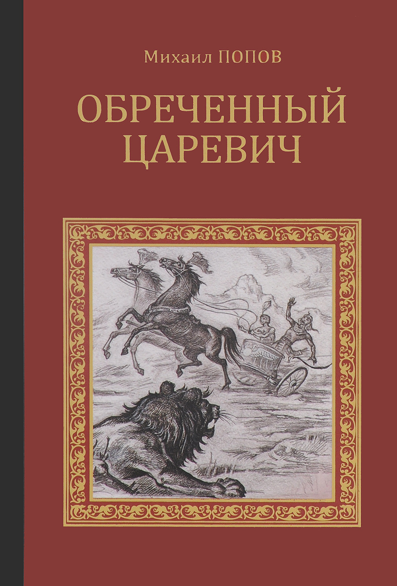 Обреченный царевич Древний Египет, XIII век до нашей эры...