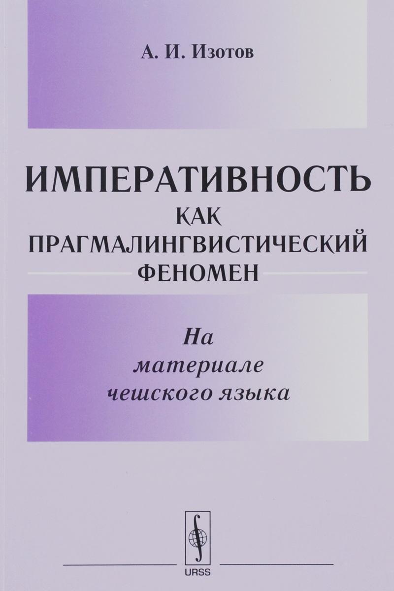 А. И. Изотов Императивность как прагмалингвистический феномен. На материале чешского языка