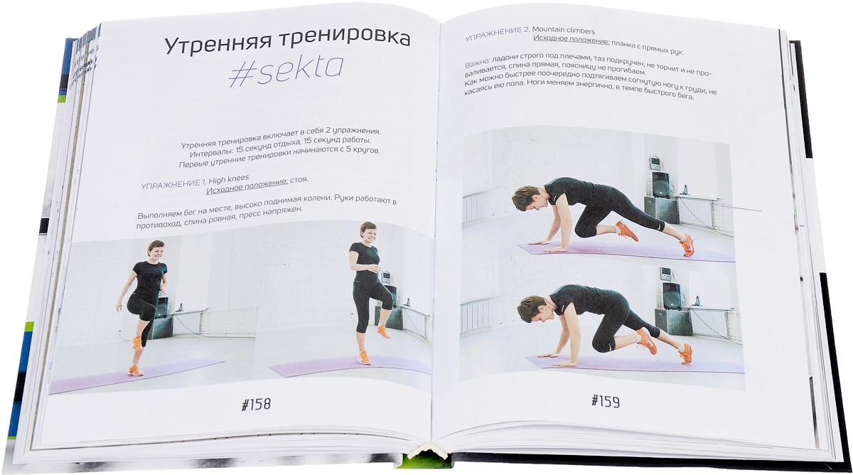 Книга #SEKTA. Путь к идеальному телу. Истории до и после. Ольга Маркес