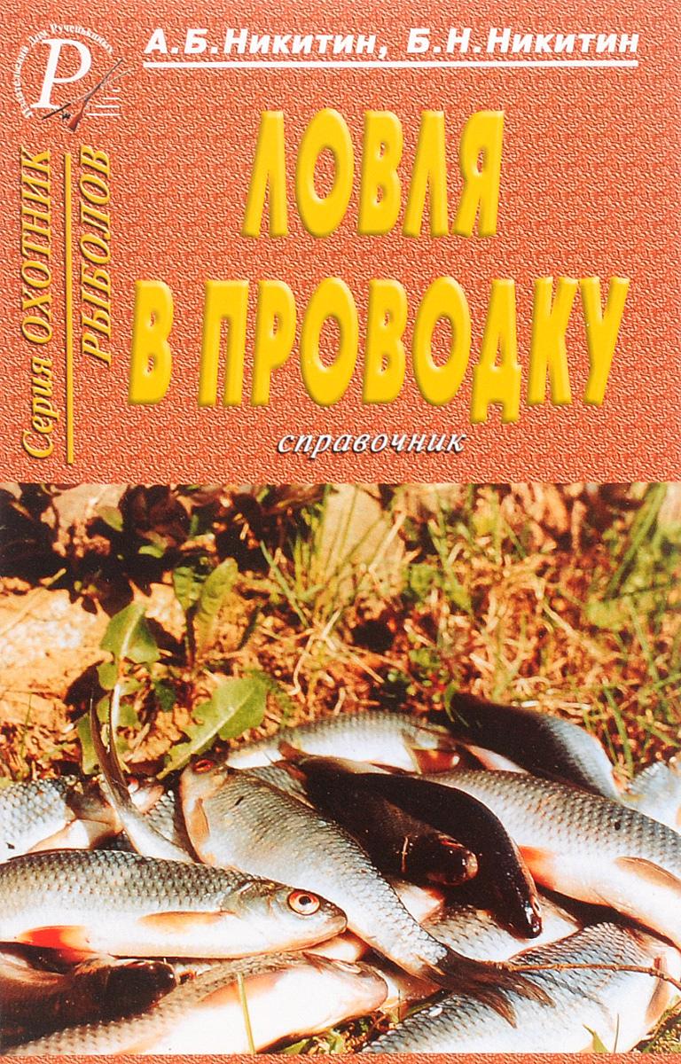 А. Б. Никитин, Б. Н. Никитин Ловля в проводку