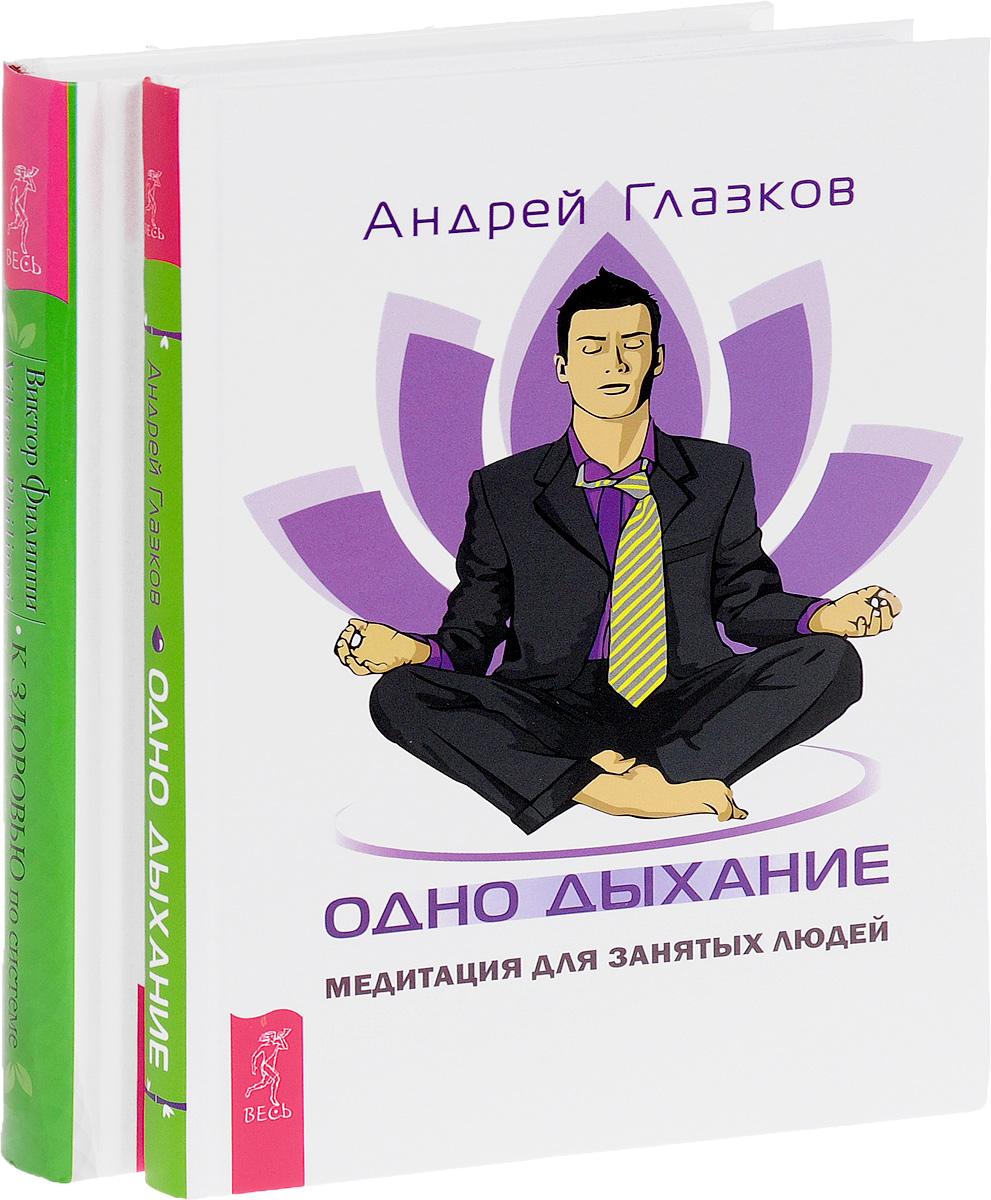 Виктор Филиппи, Андрей Глазков К здоровью - по системе. Биоинформационная терапия. Одно дыхание. Медитация для занятых людей