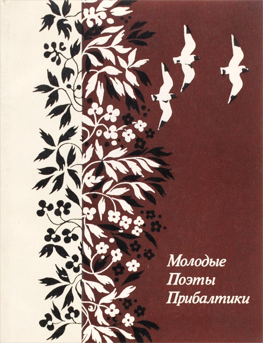 Молодые поэты Прибалтики