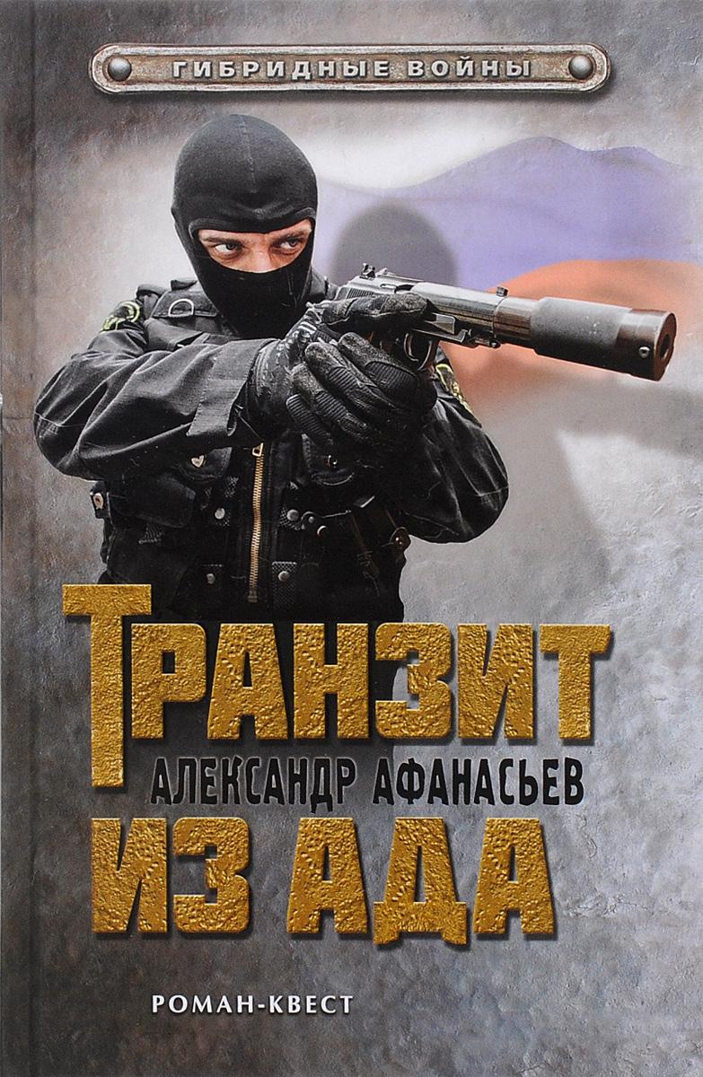 Александр Афанасьев Транзит из ада