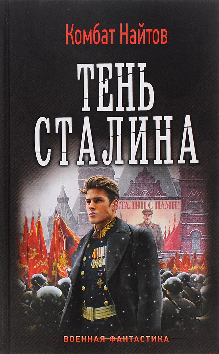 Комбат Найтов Тень Сталина