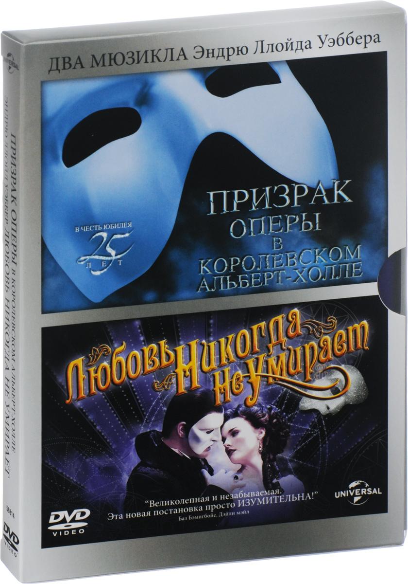 Призрак оперы в Королевском Альберт-холле / Любовь никогда не умирает (2 DVD)