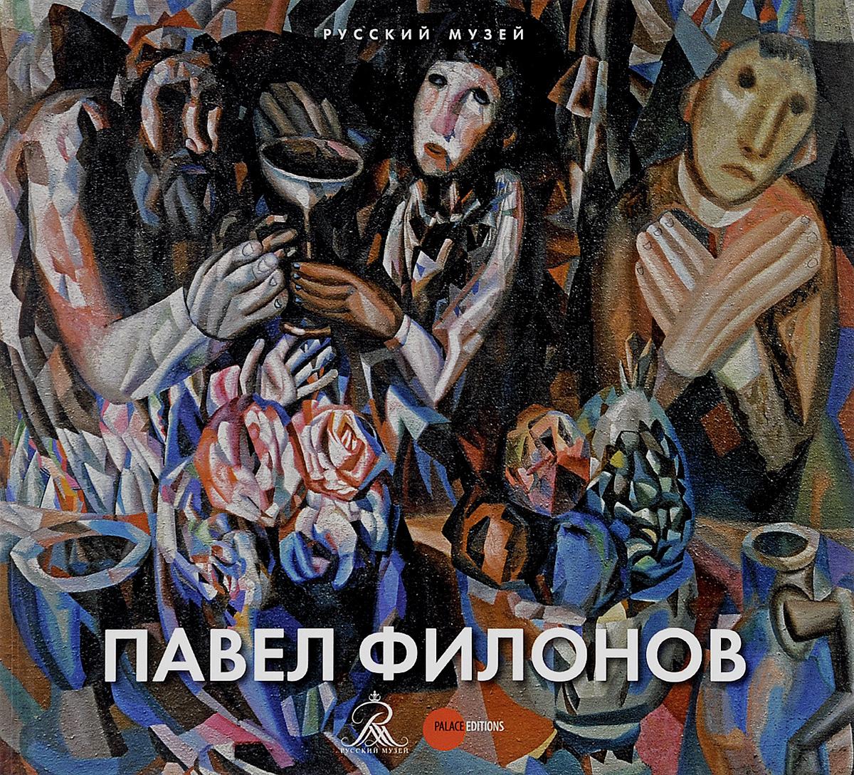 Евгений Ковтун Русский музей. Альманах, №468. Павел Филонов