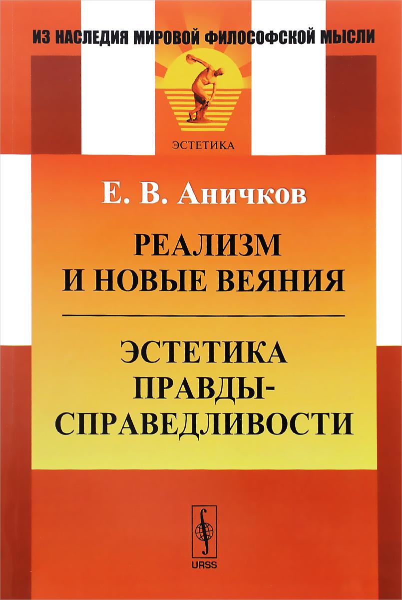 Е. В. Аничков Реализм и новые веяния. Эстетика правды-справедливости