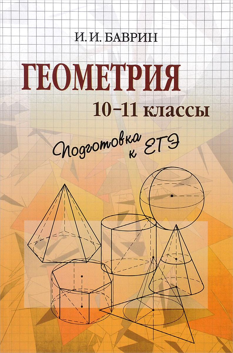 И. И. Баврин Геометрия. 10-11 классы. Подготовка к ЕГЭ