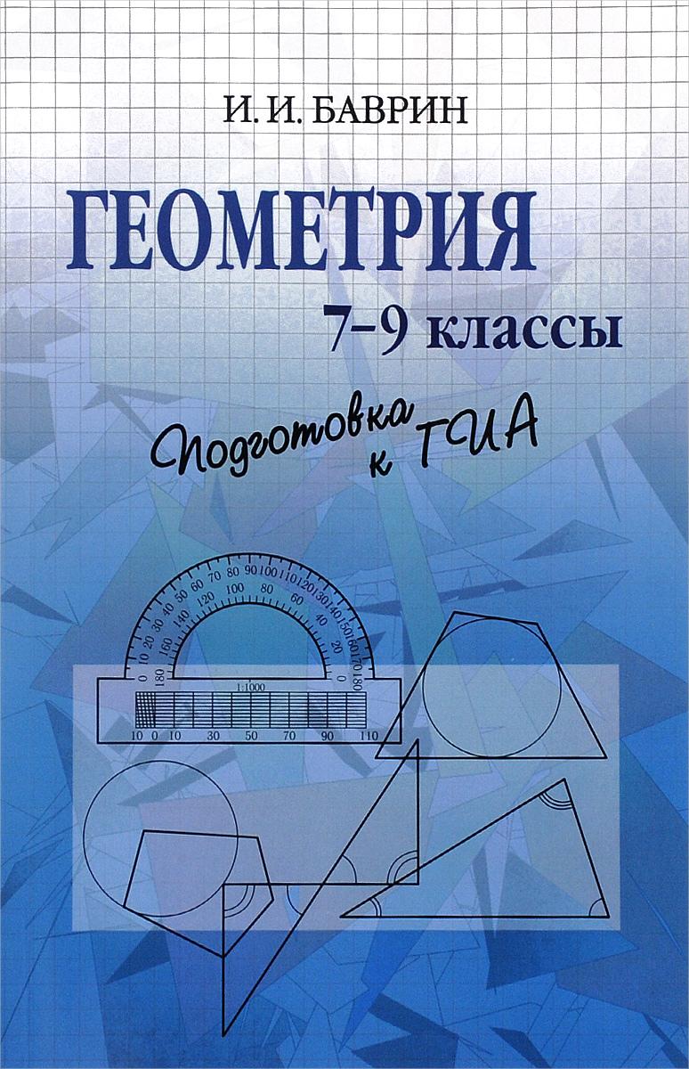 Геометрия. 7-9 классы. Подготовка к ГИА
