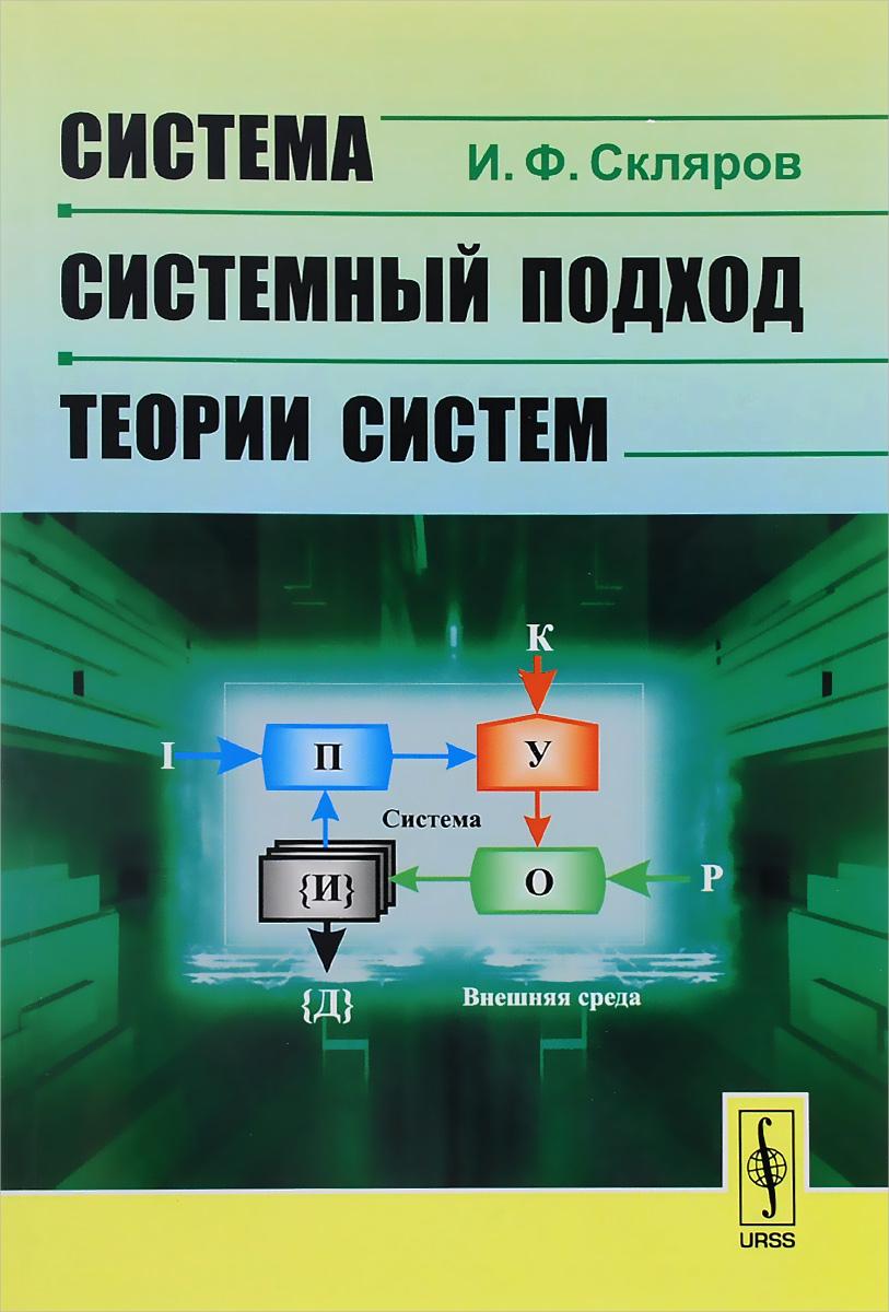 И. Ф. Скляров Система - системный подход - теории систем