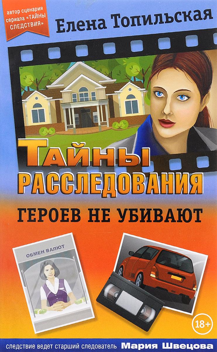 Елена Топильская Героев не убивают