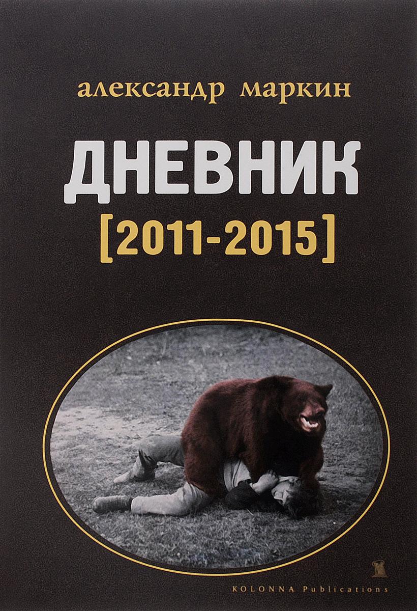 Александр Маркин Александр Маркин. Дневник 2011-2015