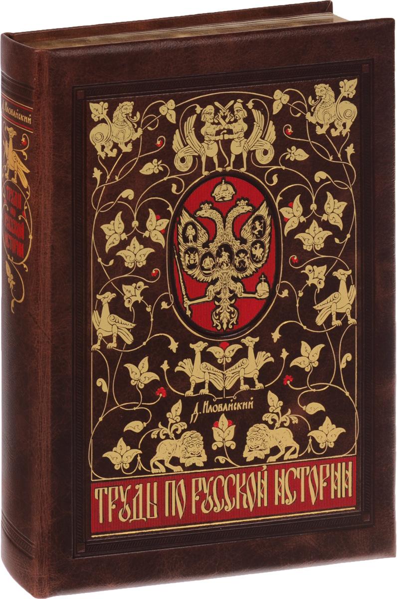 Д. Иловайский Труды по русской истории (подарочное издание)