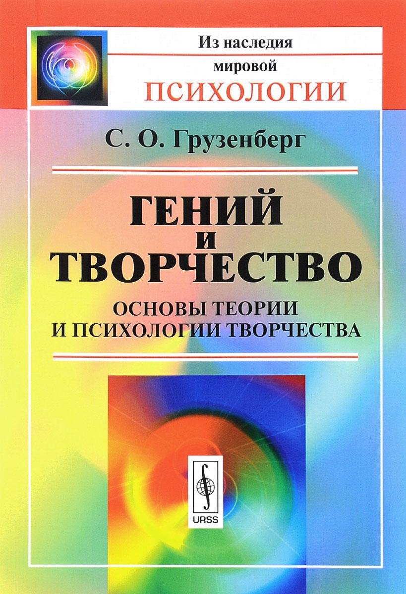С. О. Грузенберг Гений и творчество. Основы теории и психологии творчества