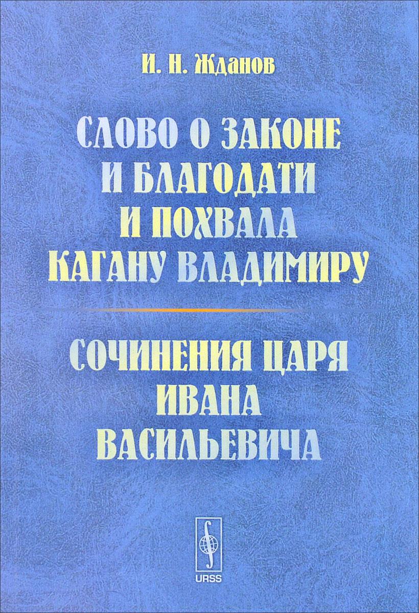 И. И. Жданов Слово о законе и благодати и Похвала кагану Владимиру. Сочинения царя Ивана Васильевича недорого