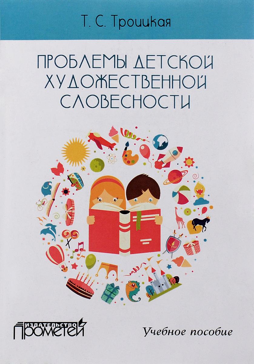 Проблемы детской художественной словесности. Учебное пособие для студентов Института детства