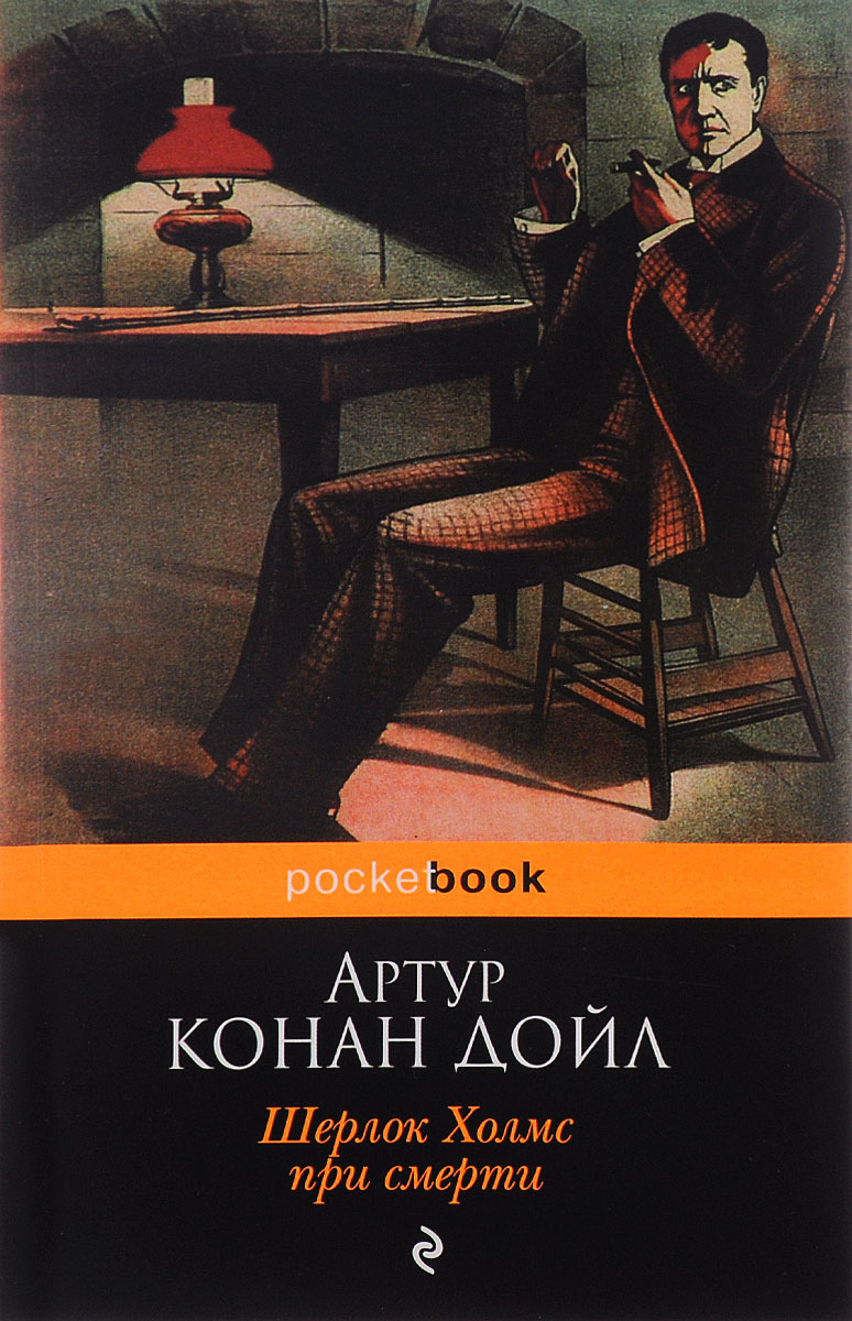 Артур Конан Дойл Шерлок Холмс при смерти