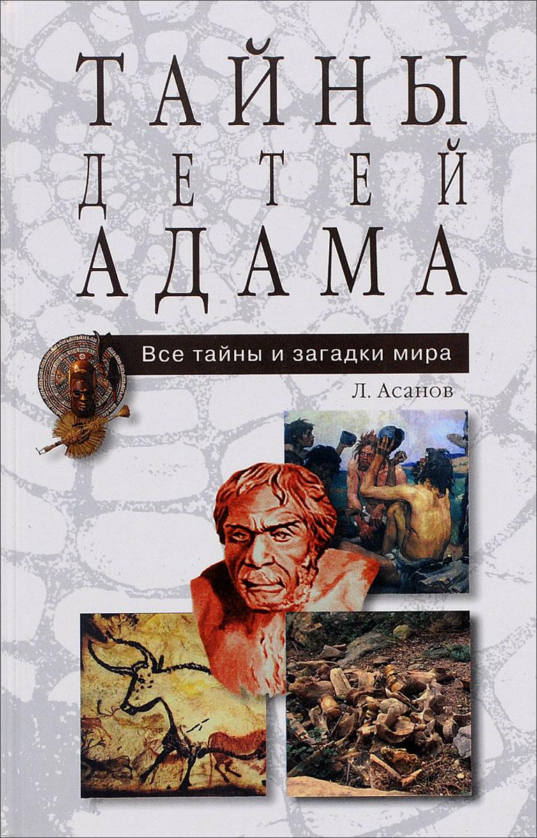 Л. Асанов Тайны детей Адама