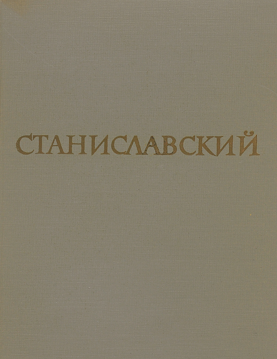 Станиславский станиславский к работа актера над собой работа над собой в творческом процессе воплощения дневник ученика
