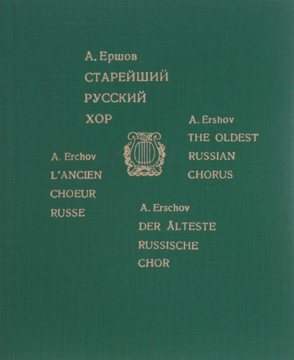 А. Ершов Старейший русский хор а ершов старейший русский хор