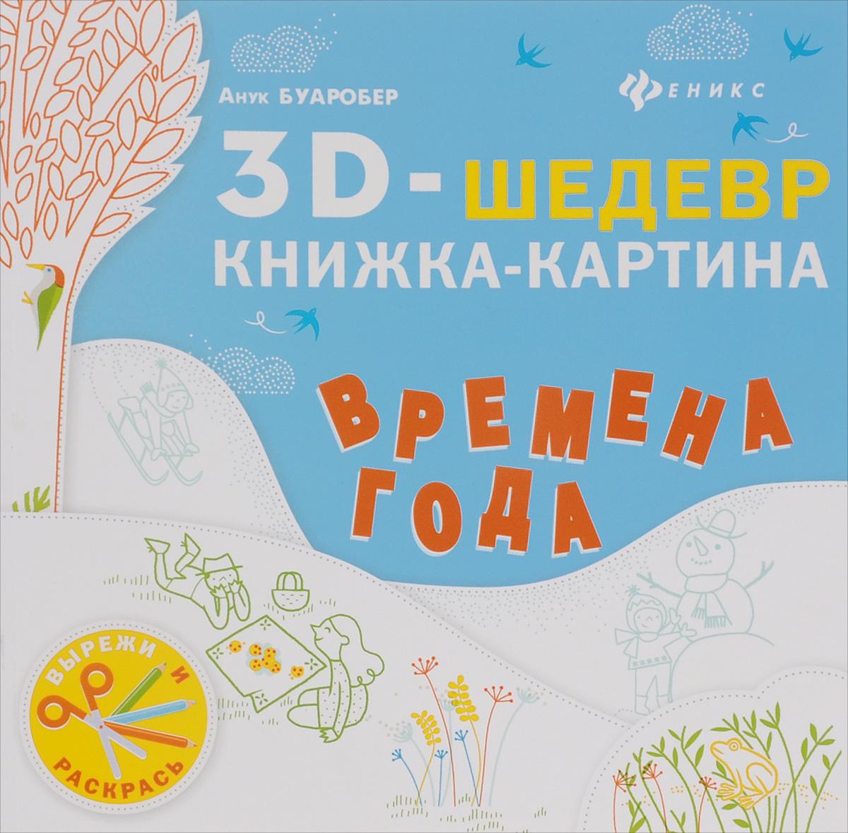 Анук Буаробер Времена года. Книжка-картина