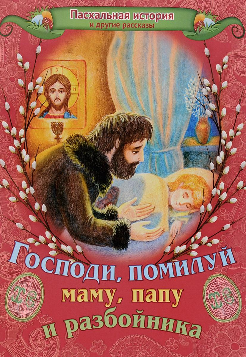 Господи, помилуй маму, папу и разбойника! татьяна шипошина помилуй господи наших детей из практики православного врача