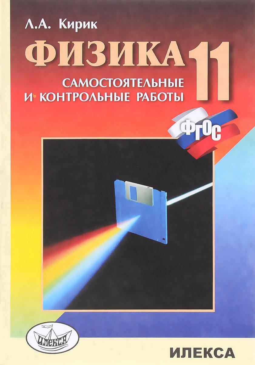 Л. А. Кирик Физика. 11 класс. Разноуровневые самостоятельные и контрольные работы