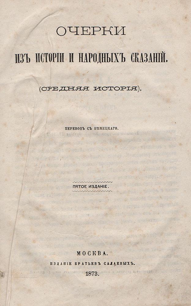Грубе А. В. Очерки из истории и народных сказаний. Средняя история