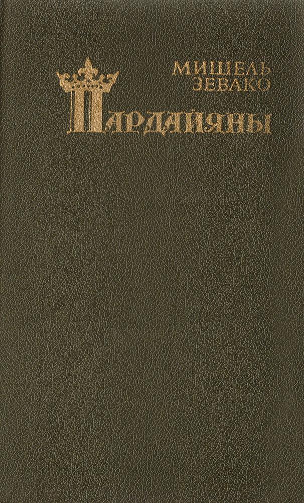 Пардайяны. Книга 3