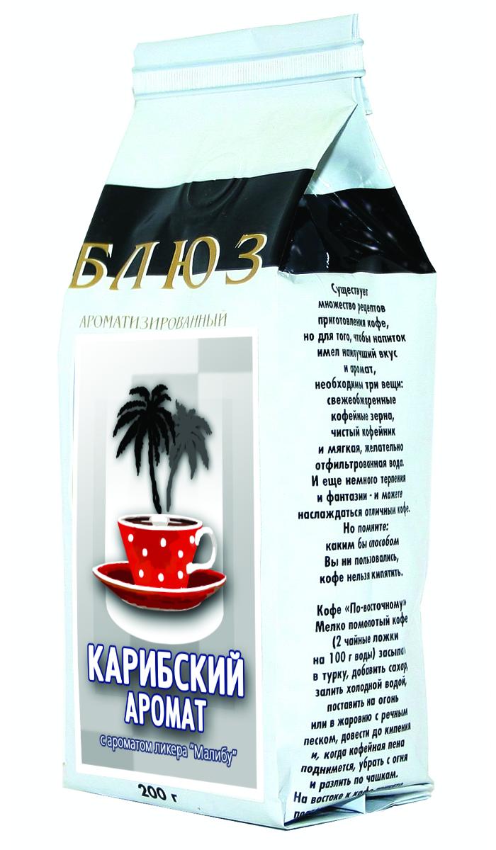 Блюз Ароматизированный Карибский аромат кофе в зернах, 200 г билет на самолет до омска