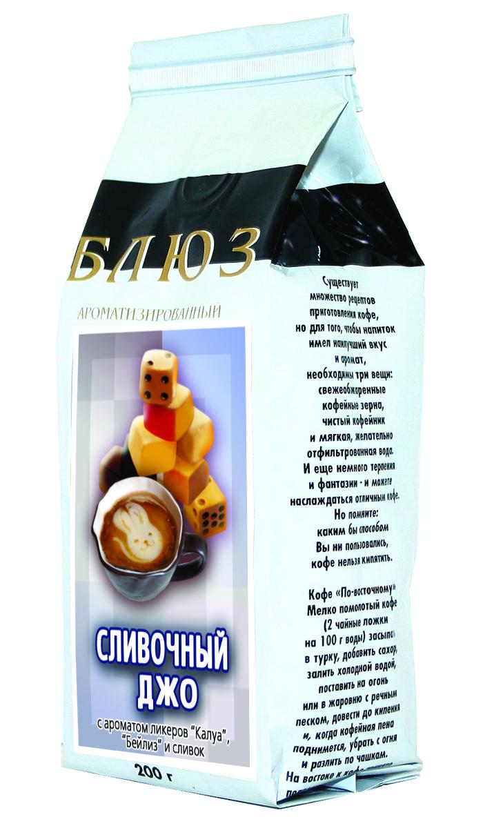 Блюз Ароматизированный Сливочный Джо кофе в зернах, 200 г блюз ароматизированный билли бонс кофе в зернах 200 г