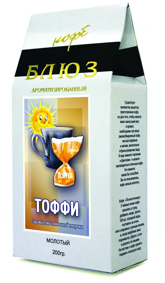 Блюз Ароматизированный Тоффи кофе молотый, 200 г блюз ароматизированный тоффи кофе в зернах 150 г банка