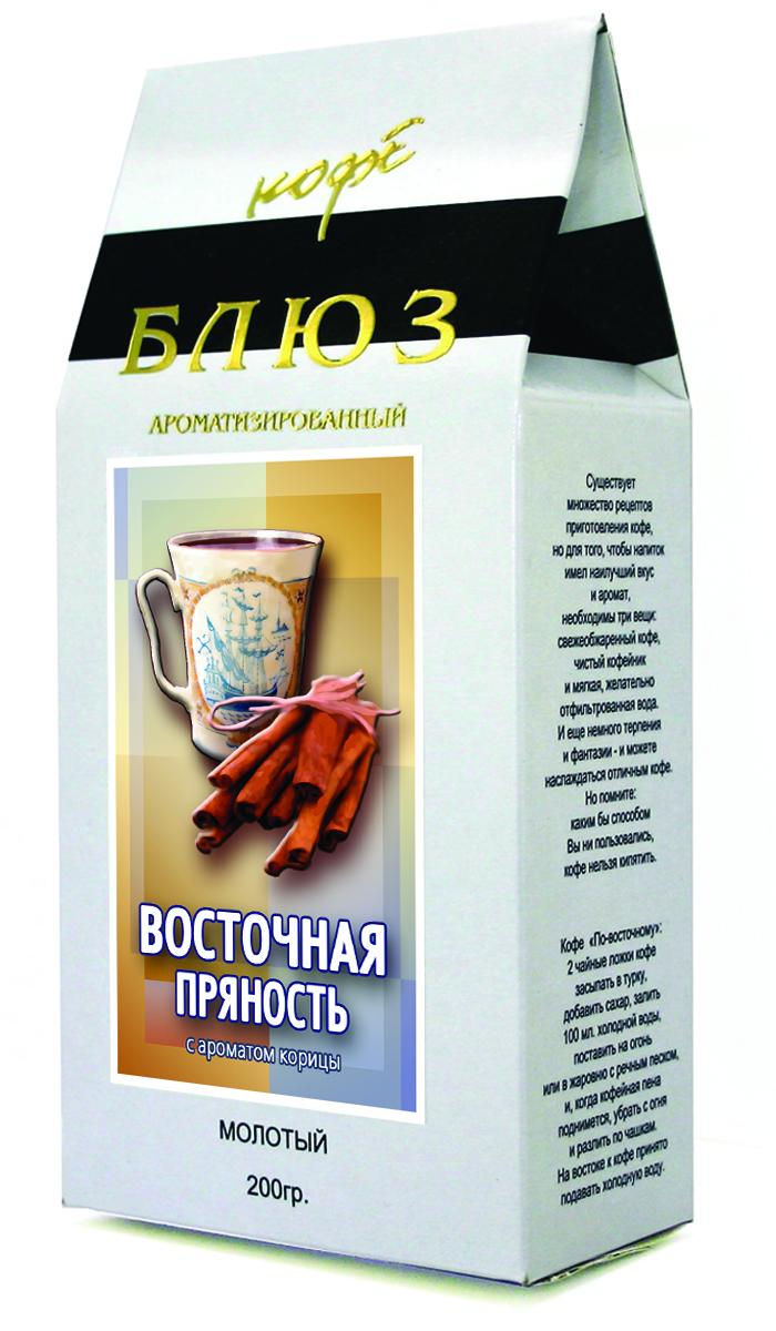 цена на Блюз Ароматизированный Восточная пряность кофе молотый, 200 г