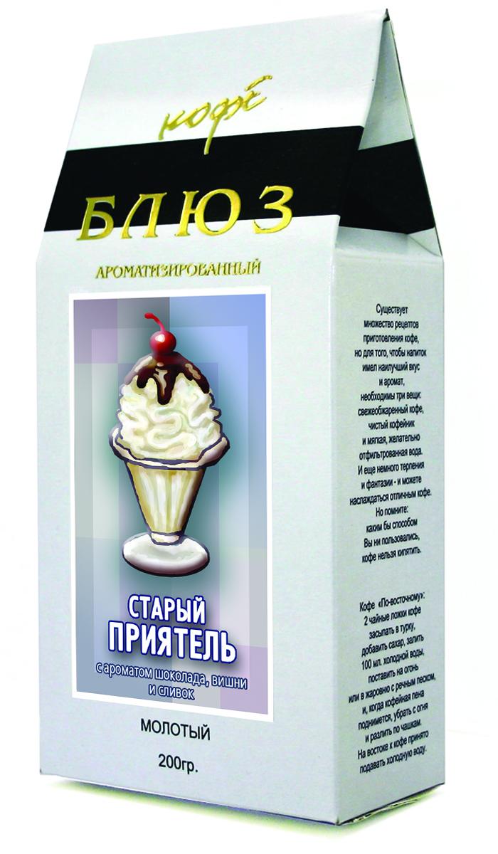 цена на Блюз Ароматизированный Старый приятель кофе молотый, 200 г