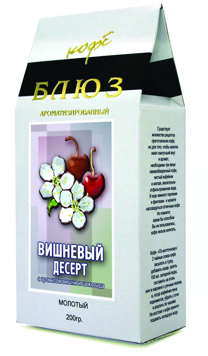 Блюз Ароматизированный Вишневый десерт кофе молотый, 200 г