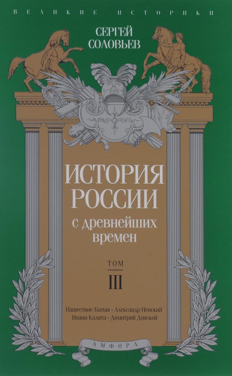 Сергей Соловьев История России с древнейших времен. Том 3