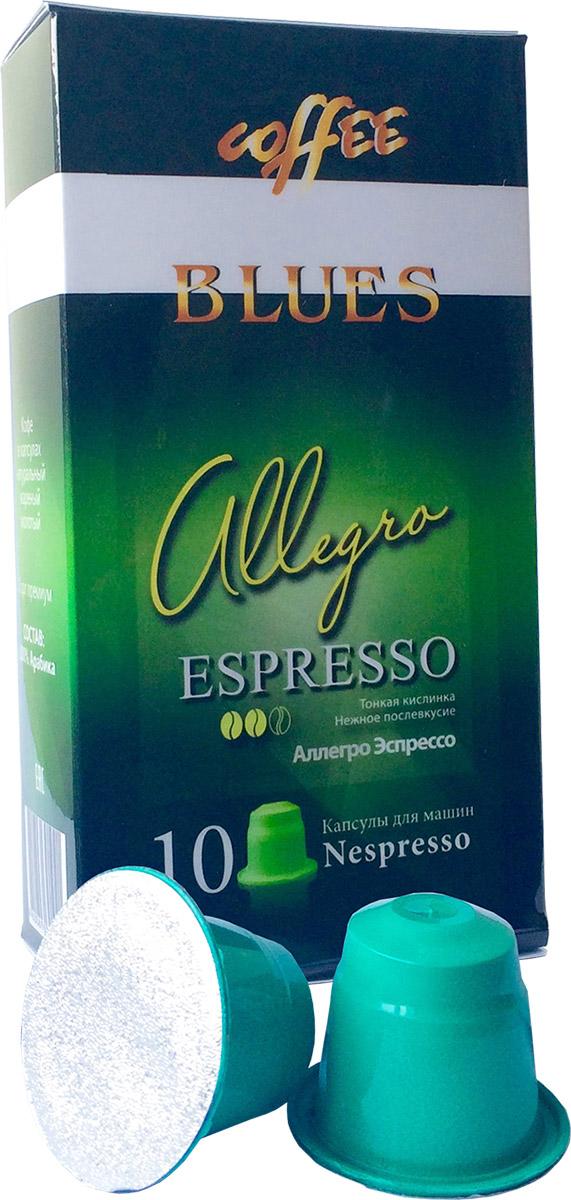 цена на Блюз Эспрессо Аллегро кофе молотый в капсулах, 55 г
