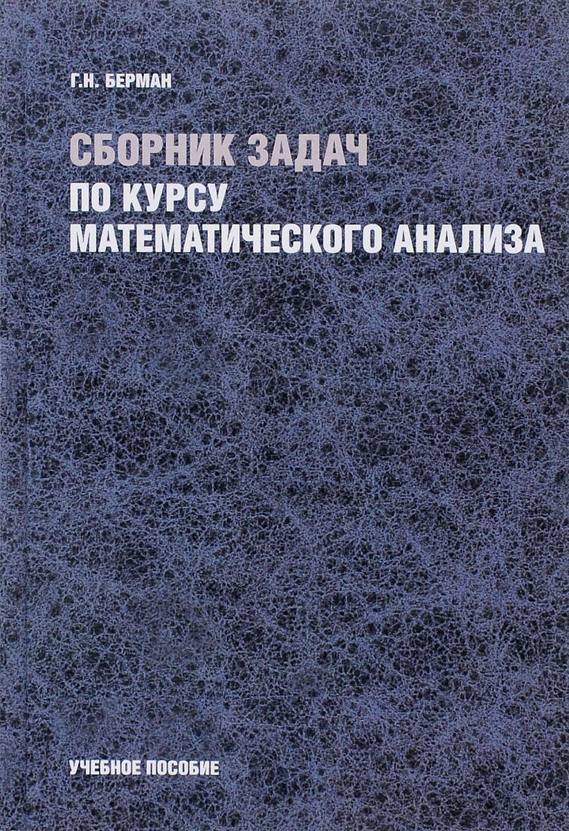 Г. Н. Берман Сборник задач по курсу математического анализа. Учебное пособие