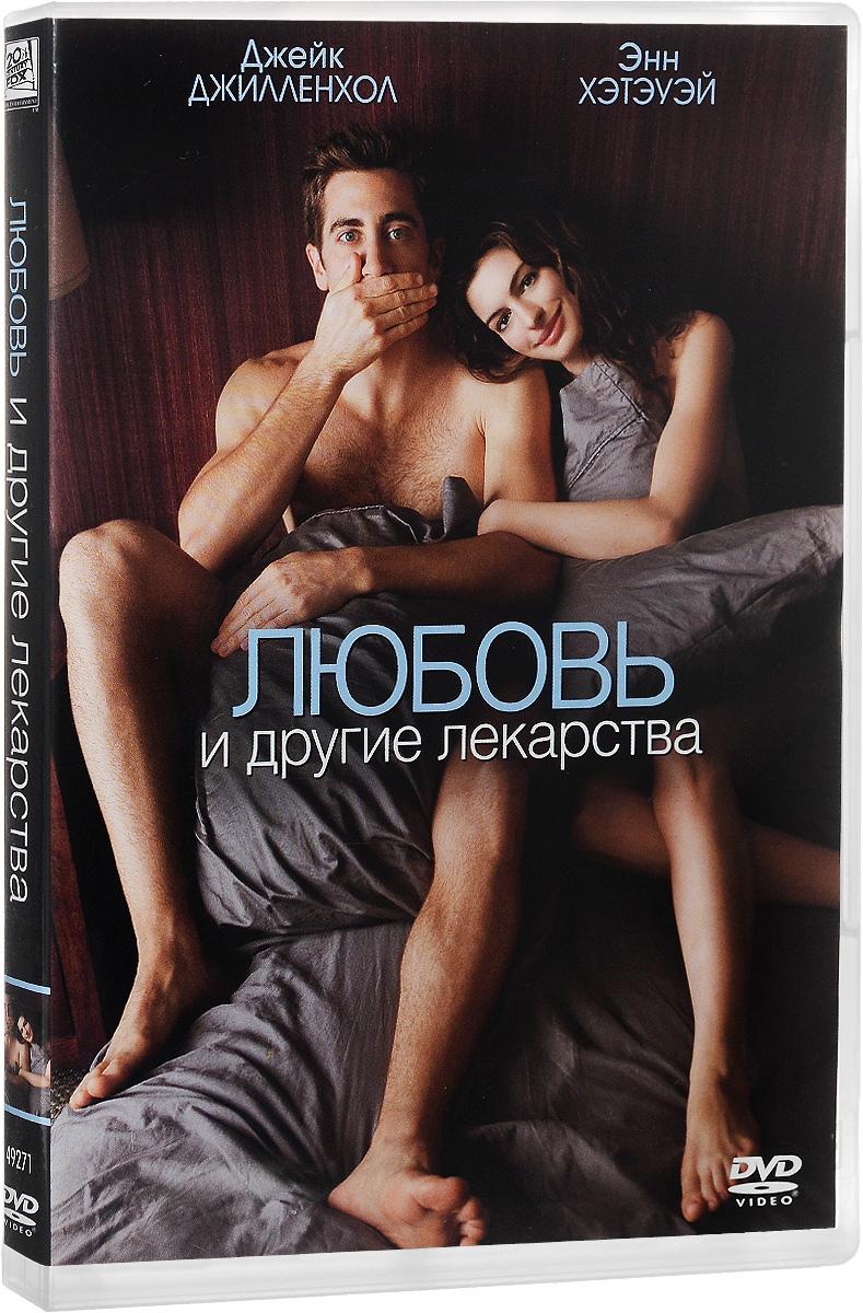 Любовь и другие лекарства постер
