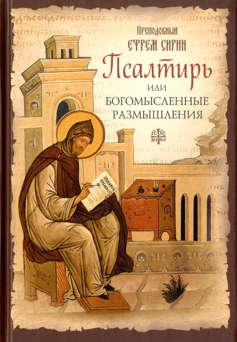 Преподобный Ефрем Сирин Псалтирь, или Богомысленные размышления псалтирь преподобного ефрема сирина