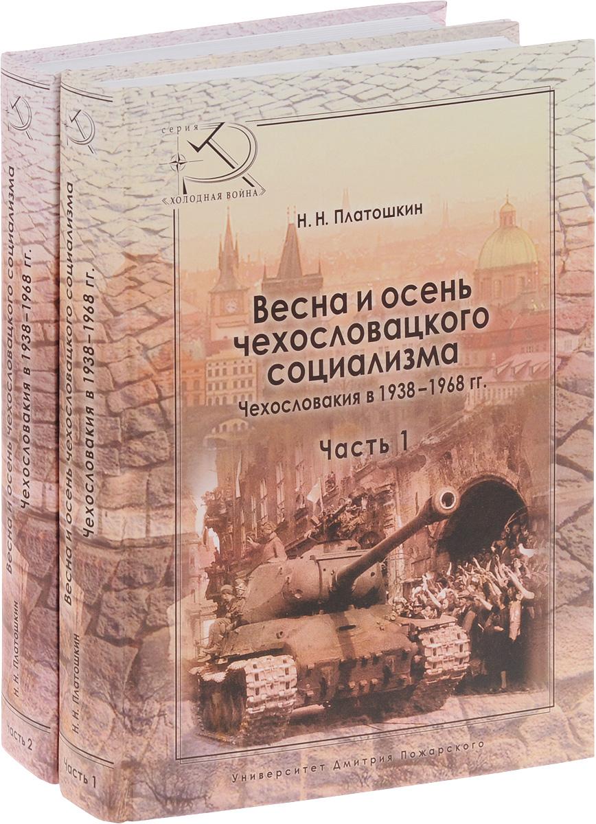 Н. Н. Платошкин Весна и осень чехословацкого социализма. Чехословакия в 1938-1968 гг. В 2 частях (комплект из 2 книг)