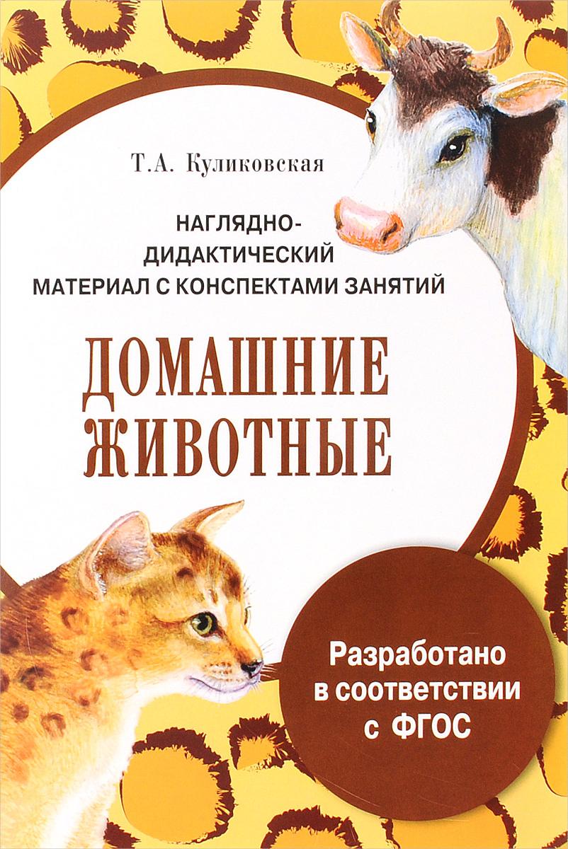 Т. А. Куликовская Домашние животные. Дидактический материал с конспектами занятий