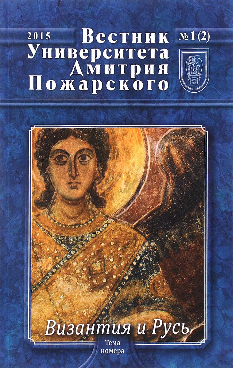Вестник Университета Дмитрия Пожарского, №1(2), 2015