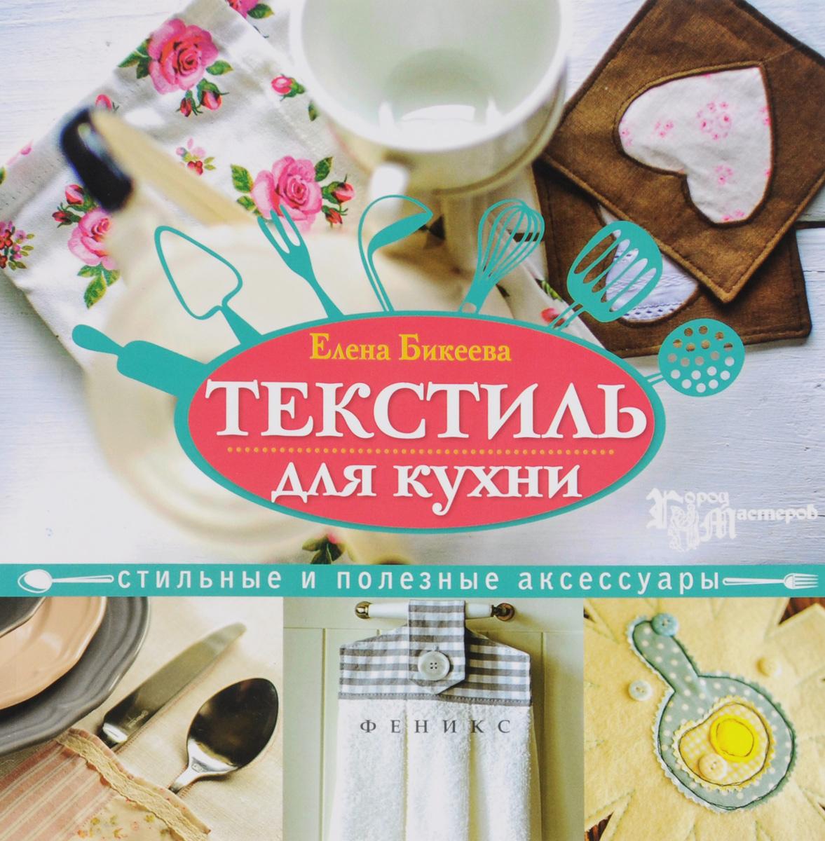 Елена Бикеева Текстиль для кухни. Стильные и полезные аксессуары аксессуары для кухни wmf
