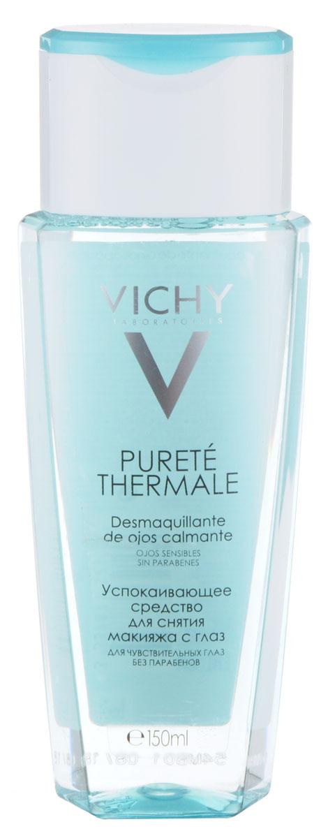 Vichy Лосьон для снятия макияжа с чувствительных глаз Purete Thermal, 150 мл vichy purete thermale лосьон для снятия макияжа с чувствительных глаз 150 мл