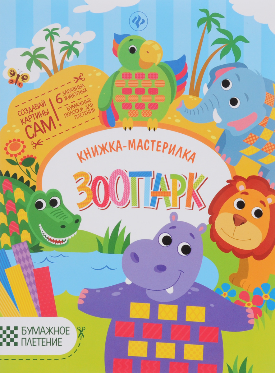 Юлия Разумовская Зоопарк. Книжка-мастерилка юлия разумовская зоопарк книжка мастерилка