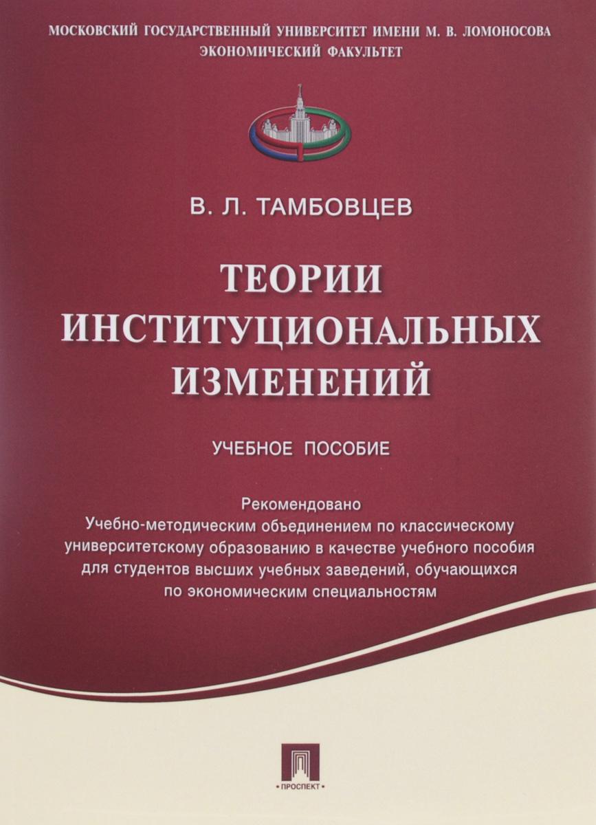 В. Л. Тамбовцев Теории институциональных изменений. Учебное пособие